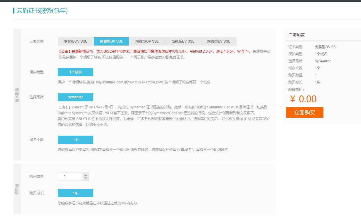 配置HTTPS--使用阿里云免费证书